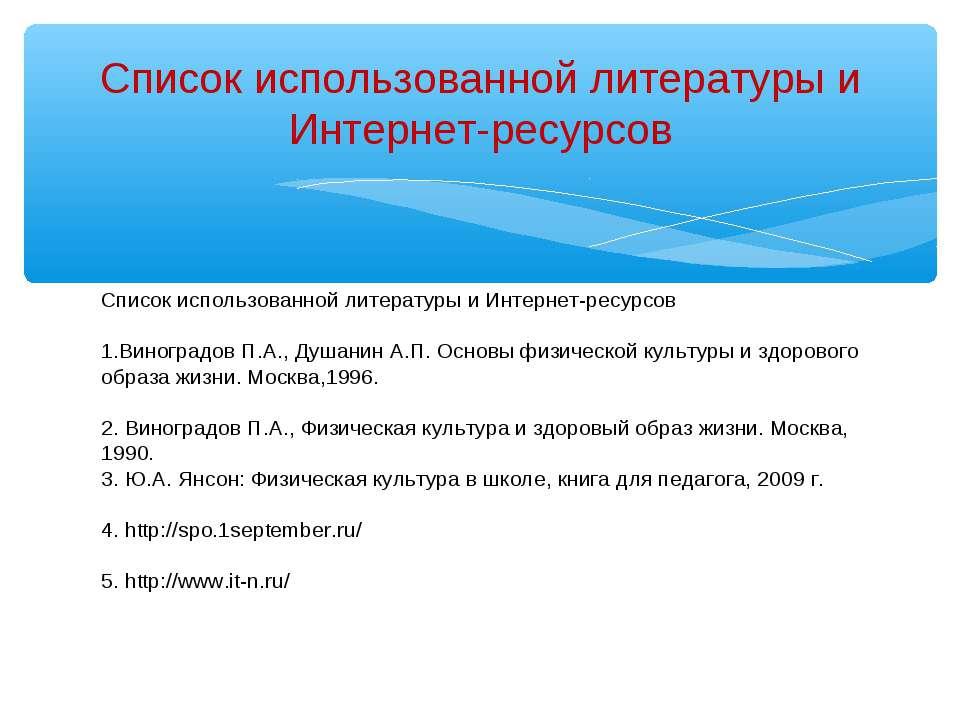 Список использованной литературы и Интернет-ресурсов 1.Виноградов П.А., Душан...