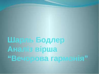"""Шарль Бодлер Аналіз вірша """"Вечорова гармонія"""""""