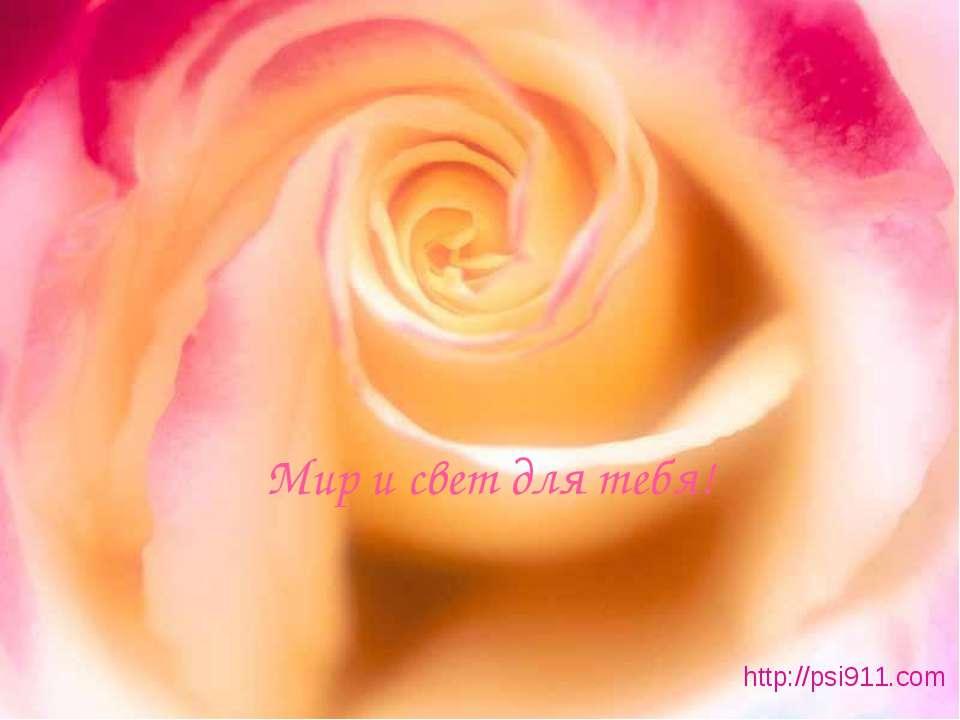 Мир и свет для тебя! http://psi911.com