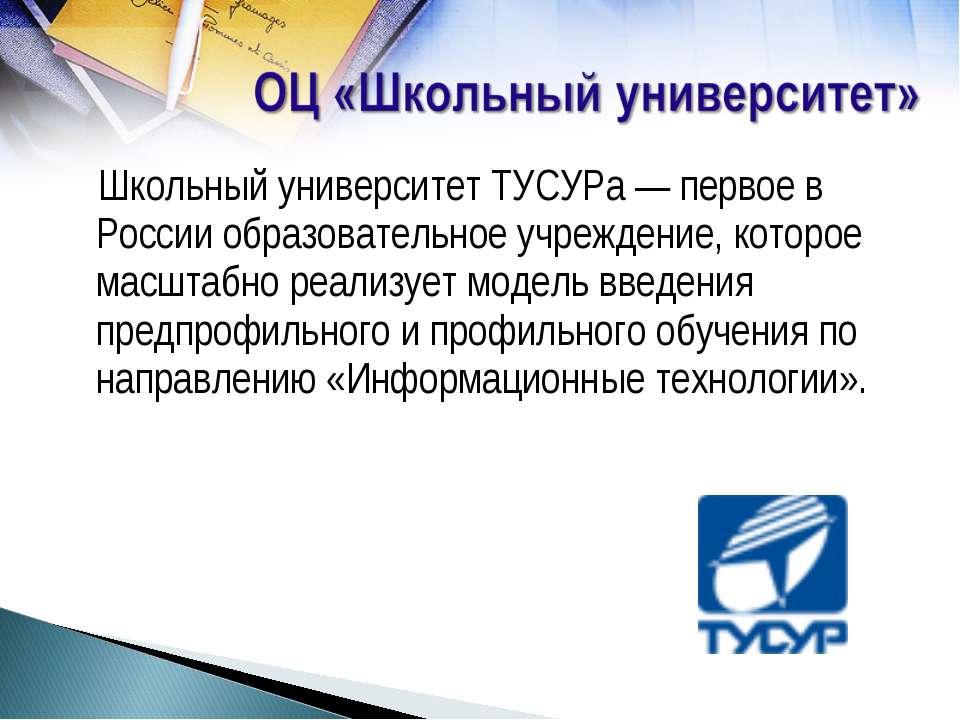 Школьный университет ТУСУРа — первое в России образовательное учреждение, кот...
