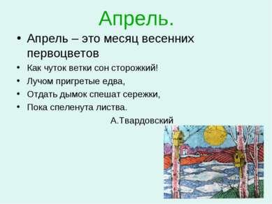 Апрель. Апрель – это месяц весенних первоцветов Как чуток ветки сон сторожкий...