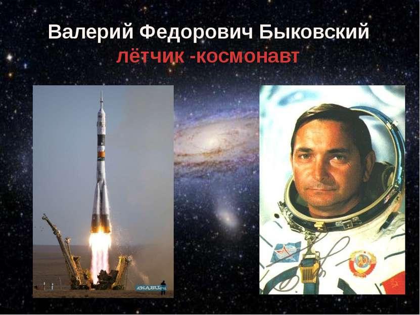 Валерий Федорович Быковский лётчик -космонавт