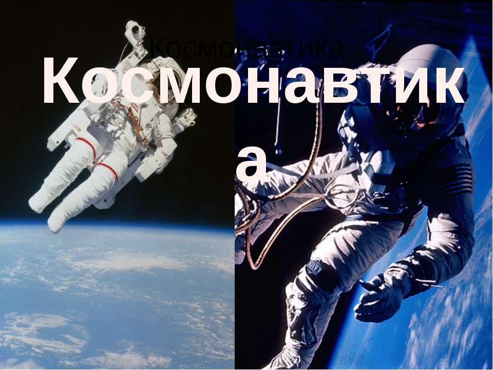 Космонавтика Космонавтика