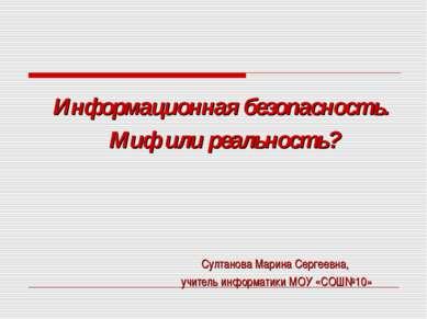 Информационная безопасность. Миф или реальность? Султанова Марина Сергеевна, ...