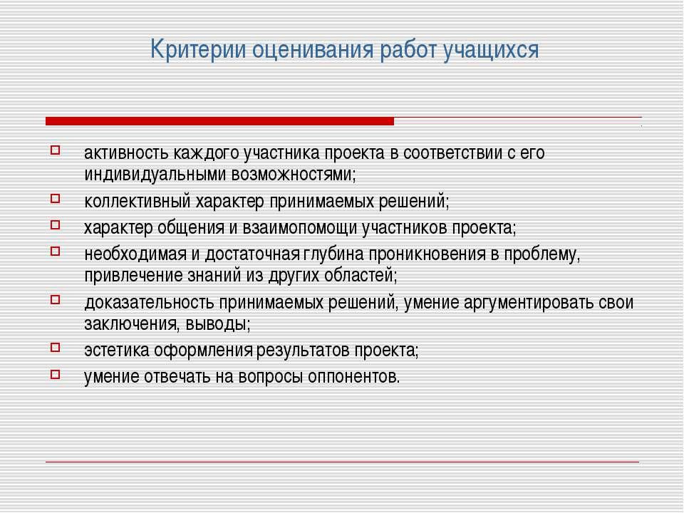 Критерии оценивания работ учащихся активность каждого участника проекта в соо...