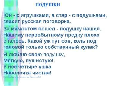 подушки Юн - с игрушками, а стар - с подушками, гласит русская поговорка. За ...