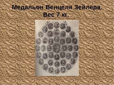 Медальон Венцеля Зейлера. Вес 7 кг.