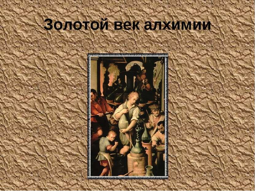 Золотой век алхимии