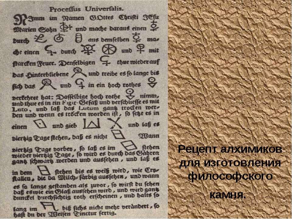 Рецепт алхимиков для изготовления философского камня.