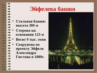 Эйфелева башня Стальная башня: высота 300 м Сторона кв. основания 123 м Весит...