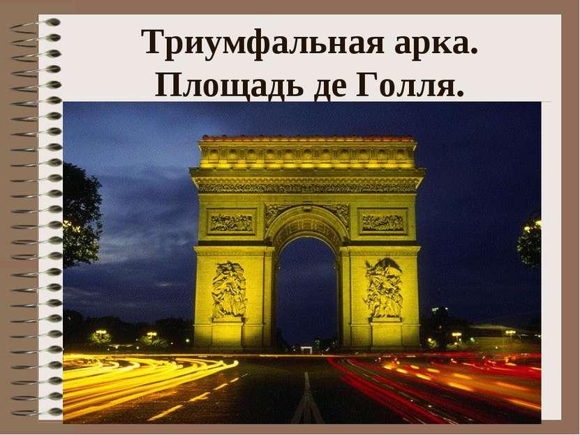 Триумфальная арка. Площадь де Голля.