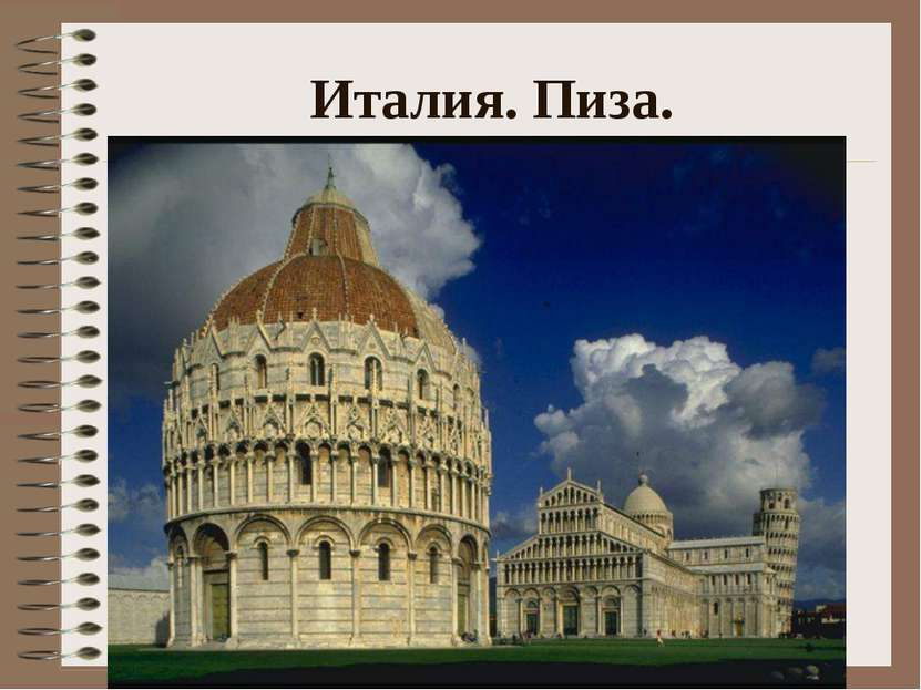 Италия. Пиза.