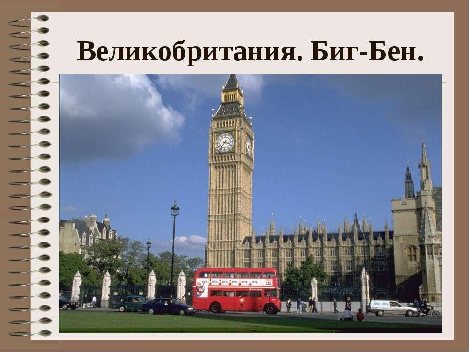 Великобритания. Биг-Бен.