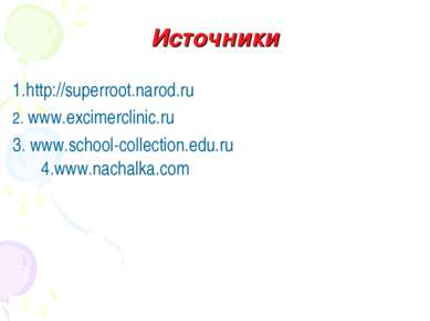 Источники 1.http://superroot.narod.ru 2. www.excimerclinic.ru 3. www.school-c...