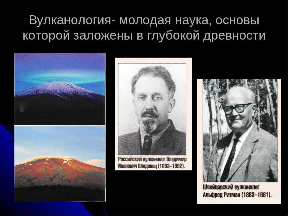 Вулканология- молодая наука, основы которой заложены в глубокой древности