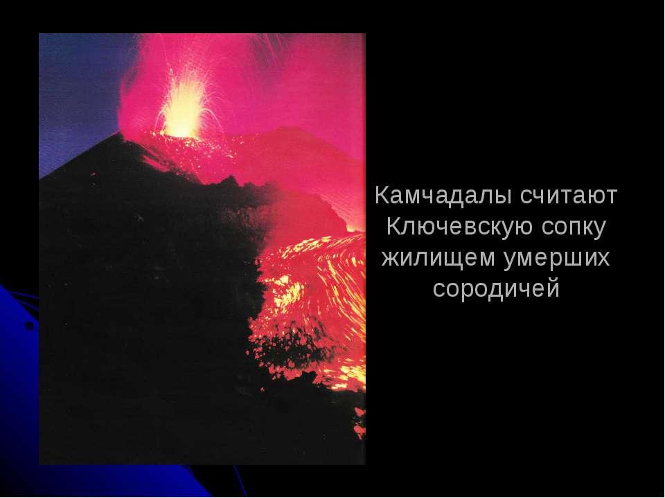 Камчадалы считают Ключевскую сопку жилищем умерших сородичей