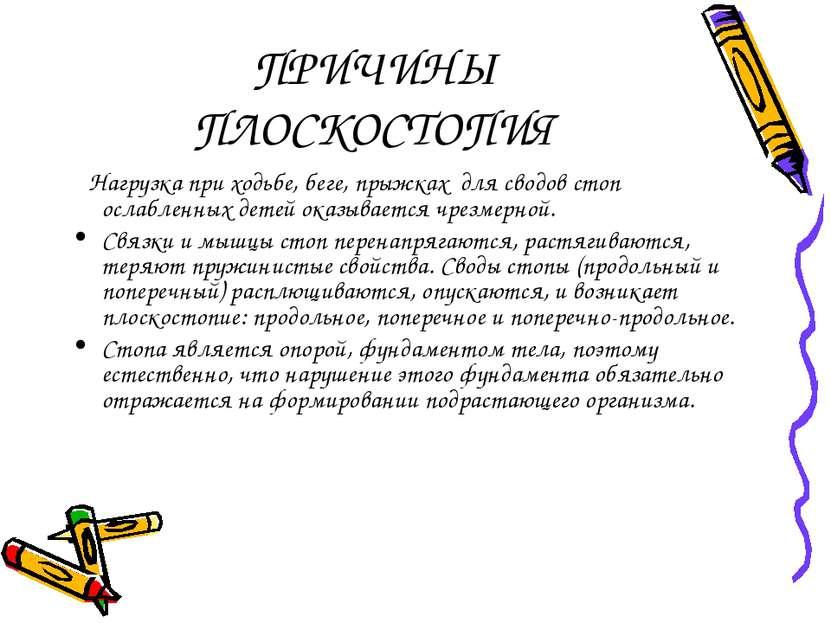ПРИЧИНЫ ПЛОСКОСТОПИЯ Нагрузка при ходьбе, беге, прыжках для сводов стоп ослаб...