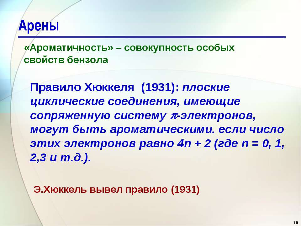 Арены «Ароматичность» – совокупность особых свойств бензола Правило Хюккеля (...