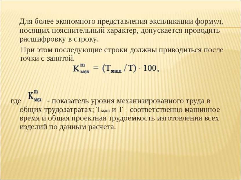 Для более экономного представления экспликации формул, носящих пояснительный ...