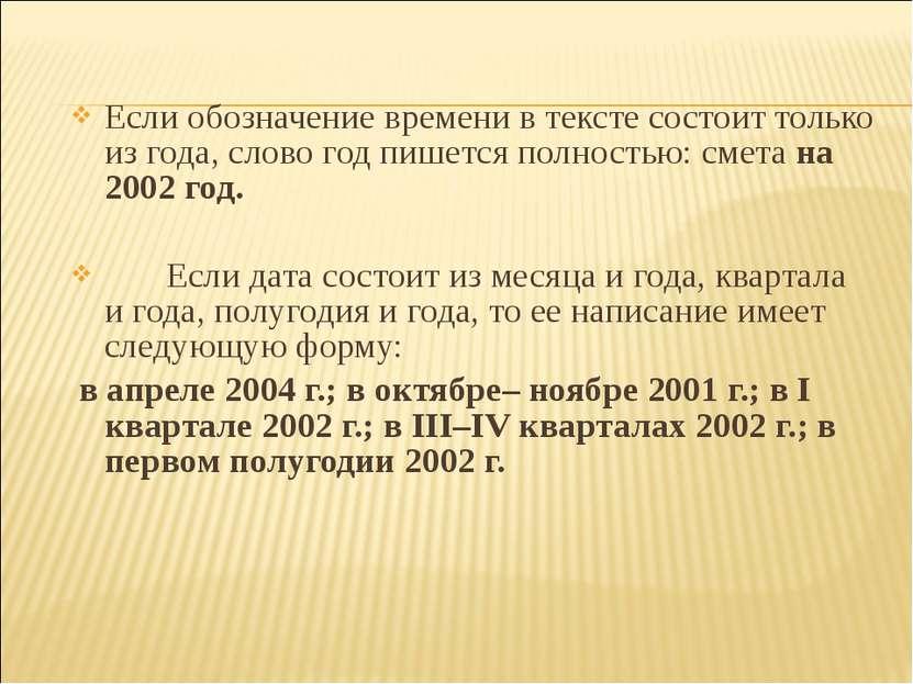 Если обозначение времени в тексте состоит только из года, слово год пишется п...