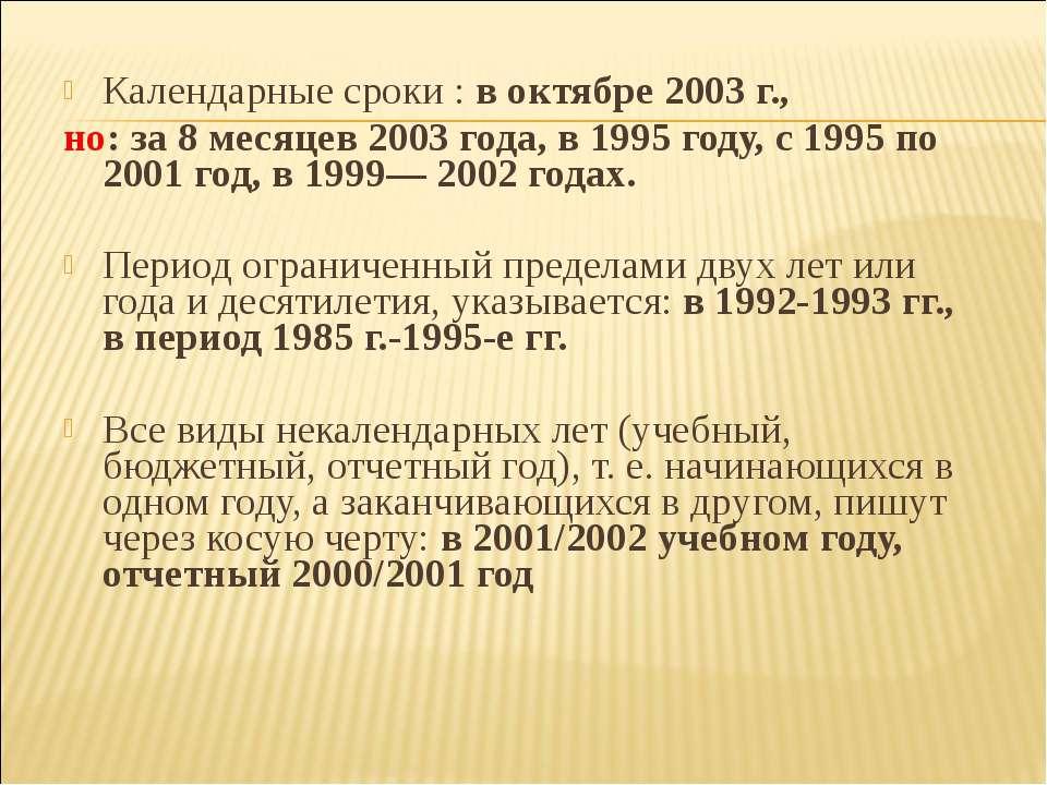 Календарные сроки : в октябре 2003 г., но: за 8 месяцев 2003 года, в 1995 год...