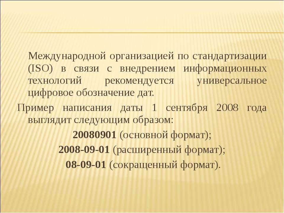 Международной организацией по стандартизации (ISO) в связи с внедрением инфор...
