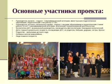 Основные участники проекта: Руководитель проекта - педагог 1 квалификационной...