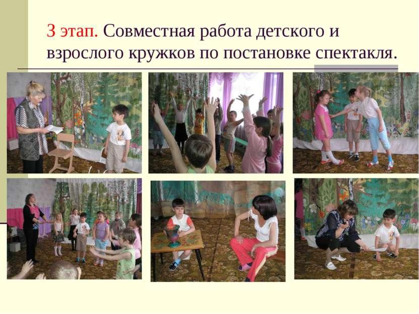 З этап. Совместная работа детского и взрослого кружков по постановке спектакля.