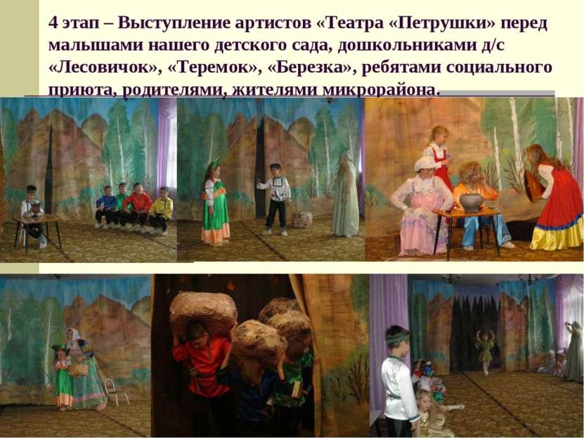 4 этап – Выступление артистов «Театра «Петрушки» перед малышами нашего детско...