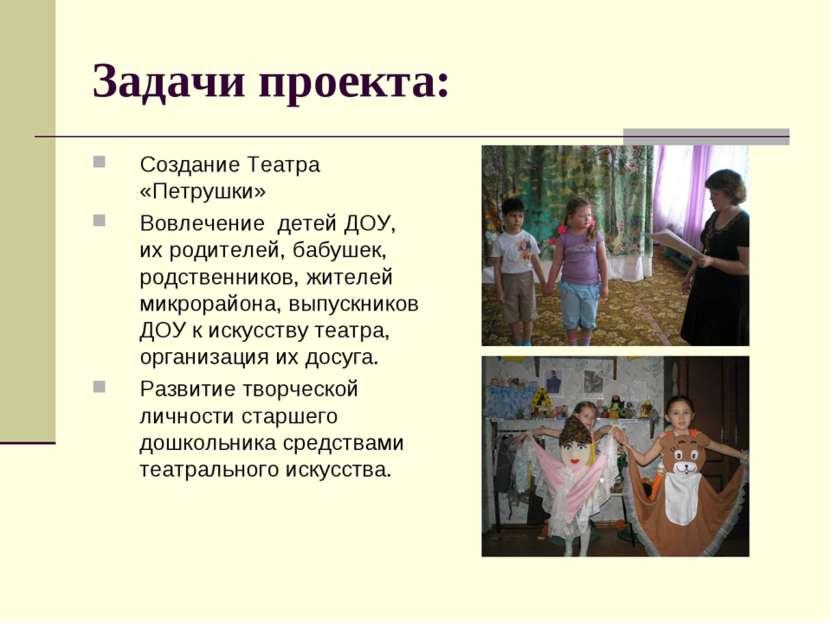 Задачи проекта: Создание Театра «Петрушки» Вовлечение детей ДОУ, их родителей...