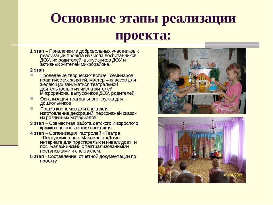 Основные этапы реализации проекта: 1 этап – Привлечение добровольных участник...
