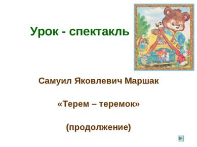 Урок - спектакль Самуил Яковлевич Маршак «Терем – теремок» (продолжение)