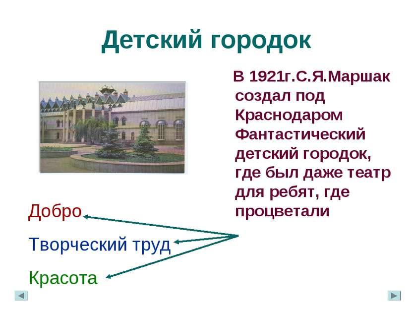 Детский городок В 1921г.С.Я.Маршак создал под Краснодаром Фантастический детс...