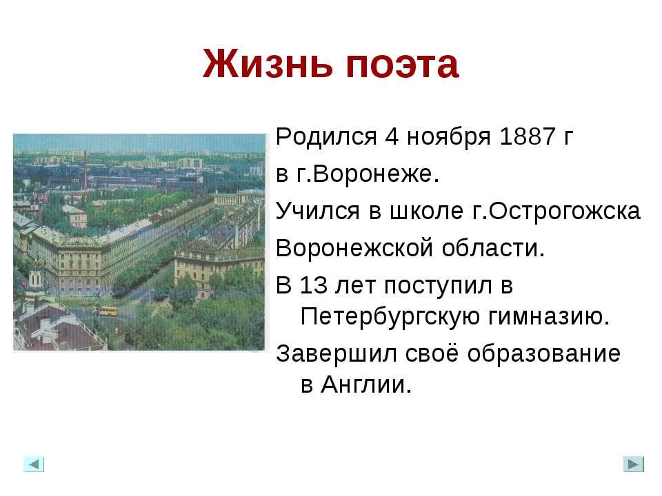 Жизнь поэта Родился 4 ноября 1887 г в г.Воронеже. Учился в школе г.Острогожск...