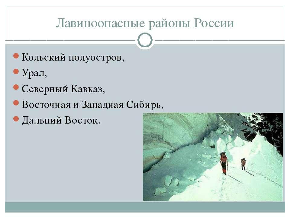 Лавиноопасные районы России Кольский полуостров, Урал, Северный Кавказ, Восто...