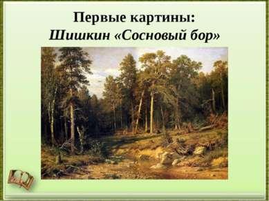 Первые картины: Шишкин «Сосновый бор»