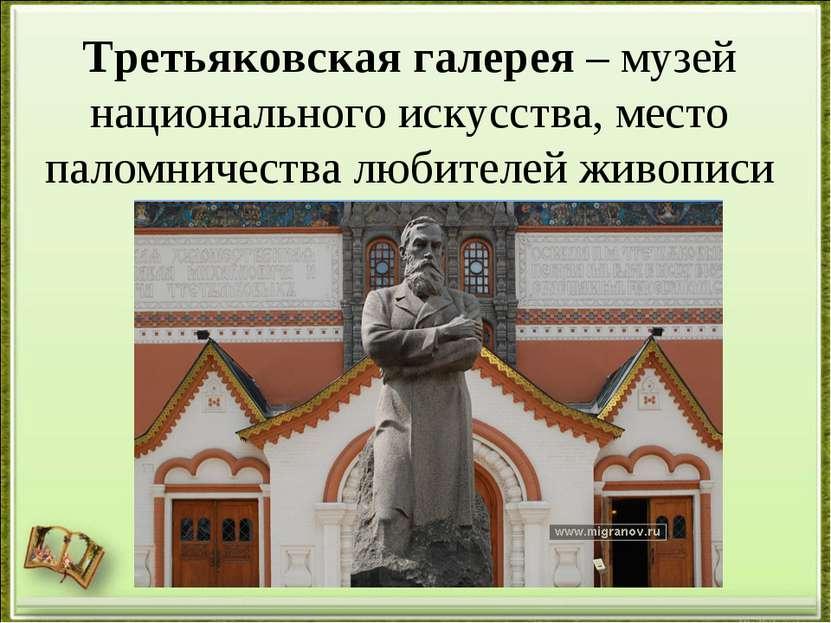 Третьяковская галерея – музей национального искусства, место паломничества лю...