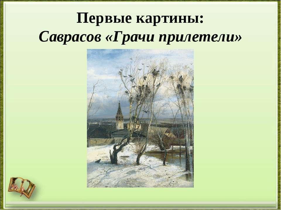Первые картины: Саврасов «Грачи прилетели»