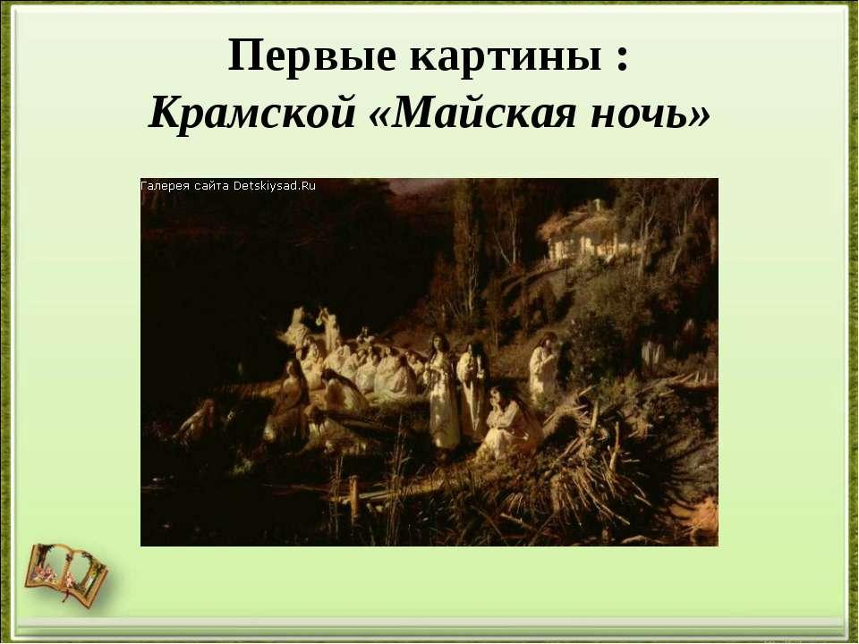 Первые картины : Крамской «Майская ночь»
