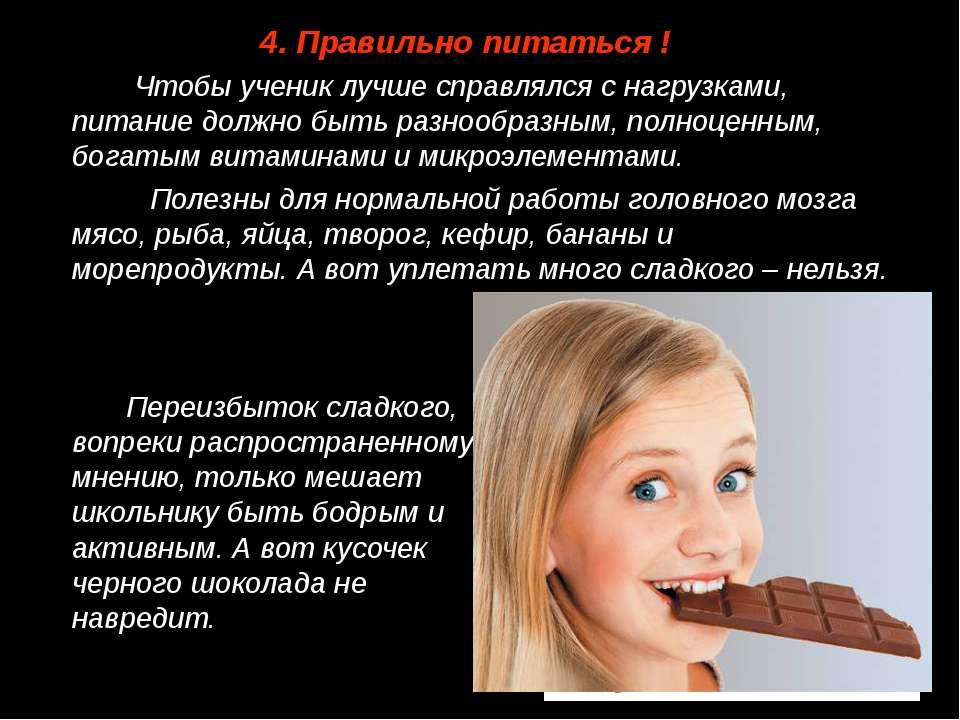 4. Правильно питаться ! Чтобы ученик лучше справлялся с нагрузками, питание д...