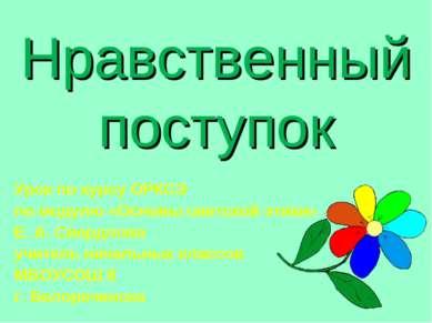 Нравственный поступок Урок по курсу ОРКСЭ по модулю «Основы светской этики» Е...