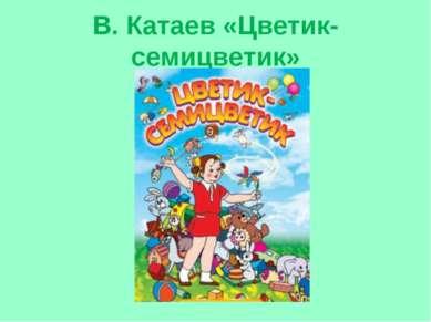 В. Катаев «Цветик-семицветик»