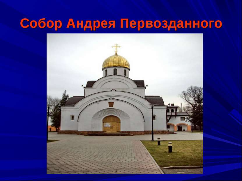 Собор Андрея Первозданного