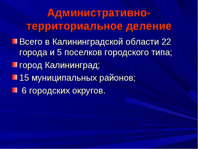 Административно-территориальное деление Всего в Калининградской области 22 го...