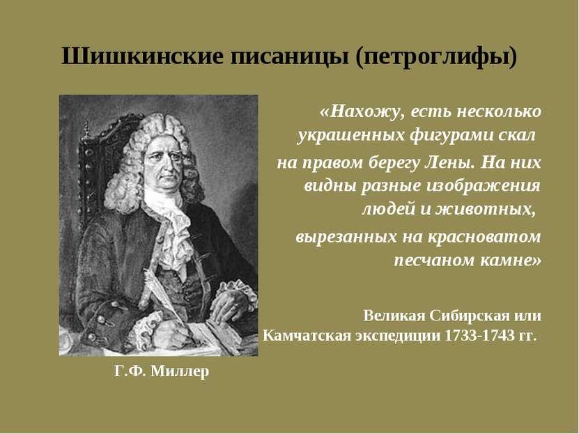 Шишкинские писаницы (петроглифы) «Нахожу, есть несколько украшенных фигурами ...