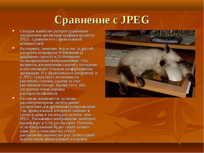 Сравнение с JPEG Сегодня наиболее распространенным алгоритмом архивации графи...