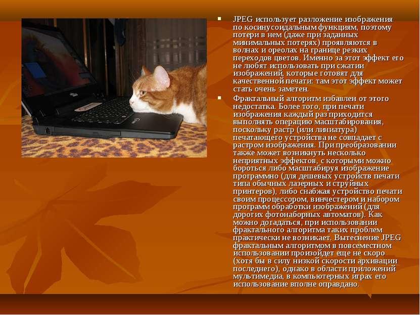 JPEG использует разложение изображения по косинусоидальным функциям, поэтому ...