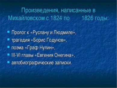 Произведения, написанные в Михайловском с 1824 по 1826 годы: Пролог к «Руслан...