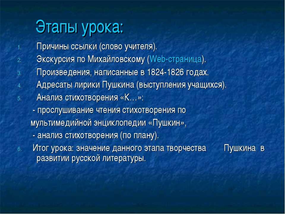 Этапы урока: Причины ссылки (слово учителя). Экскурсия по Михайловскому (Web-...