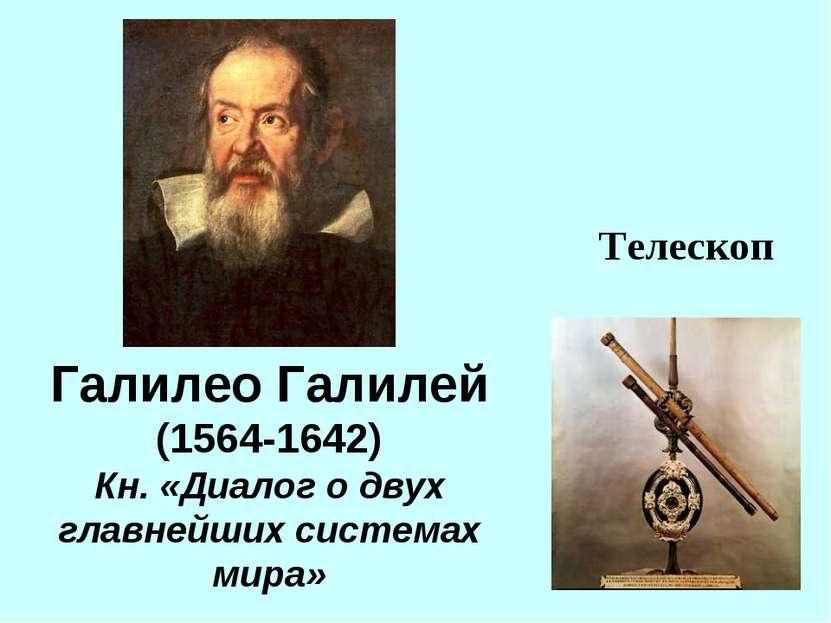 Галилео Галилей (1564-1642) Кн. «Диалог о двух главнейших системах мира» Теле...